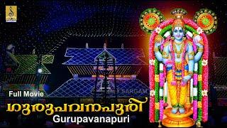 Gurupavanapuri Full Movie - History of Guruvayoor Temple [A spiritual sigh of Guruvayoor Temple]