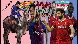 22-04-2019# ትንታነ ቅድመ ጸወታ ባርሴሎና vs ሊቨርፑል።football news