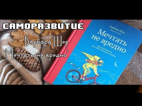 Книги по саморазвитию: Барбара Шер «Мечтать не вредно»