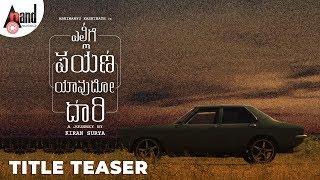 ಎಲ್ಲಿಗೆ ಪಯಣ ಯಾವುದೋ ದಾರಿ Title Teaser Abhimanyu Kashinath Real Star Upendra Kiran Surya