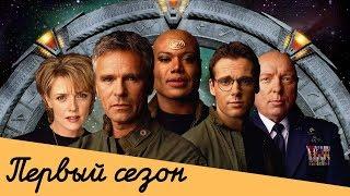 Сериал Звёздные врата: SG-1 - коротко о первом сезоне