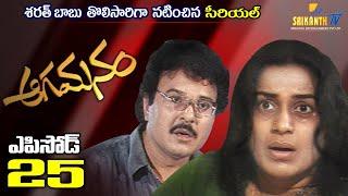 ఆగమనం | Aagamanam | Episode 25 | Telugu Serial | Sarath Babu | Manjula Nidu | Srikanth TV