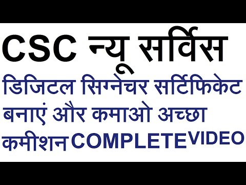 CSC न्यू सर्विस अच्छा कमीशन HOW TO MAKE DIGITAL SIGNATURE CERTIFICATE | EXTRA TECH WORLD |