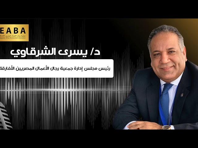رئيس جمعية رجال الاعمال المصريين الافارقة يتحدث عن تعافي الاقتصاد المصري رغم كورونا للاذاعة المصرية