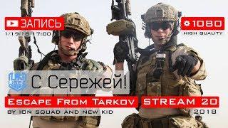 🎮 [ЗАПИСЬ СТРИМА] Escape From Tarkov - Двойка! [ВЕЧЕРНИЙ] [#20]