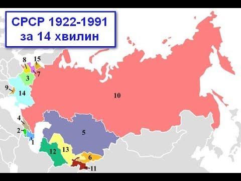 Історія СССР на пальцях .1922-1991 за 14 хвилин