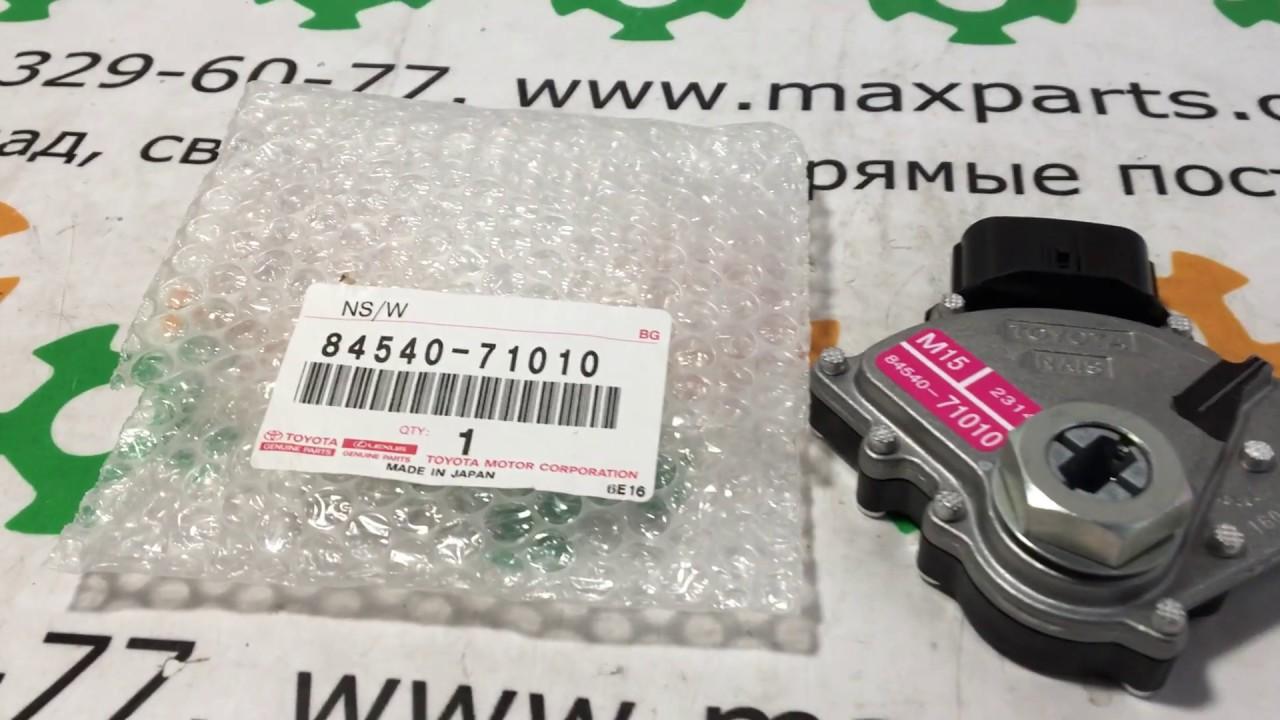 8454071010 84540-71010 Оригинал, датчик положения селектора передач Toyota  Lexus