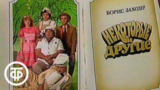 """Будильник. Некоторые и другие. """"Алиса в стране чудес"""" и стихи Бориса Заходера (1985)"""
