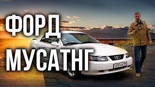Ford Mustang – Мыльная Кола 90-Ых – Последняя Партия 4ого Поколения   Иван Зенкевич Про Автомобили