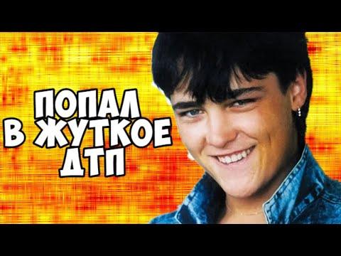 Юрий Шатунов попал в жуткое ДТП