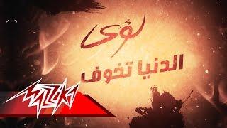 El Donia Tekhawef - Loai الدنيا تخوف - لؤى