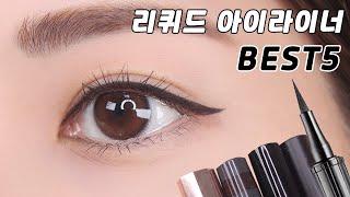 올리브영 & 로드샵 리퀴드 아이라이너 BEST5…