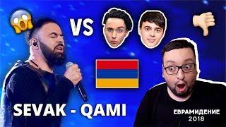 Sevak Khanagyan - Qami (Armenia) Евровидение 2018   ХОТЬ КТО-ТО УМЕЕТ ПЕТЬ! (реакция/reaction)