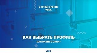 С точки зрения VEKA. Как выбрать профиль для вашего окна?