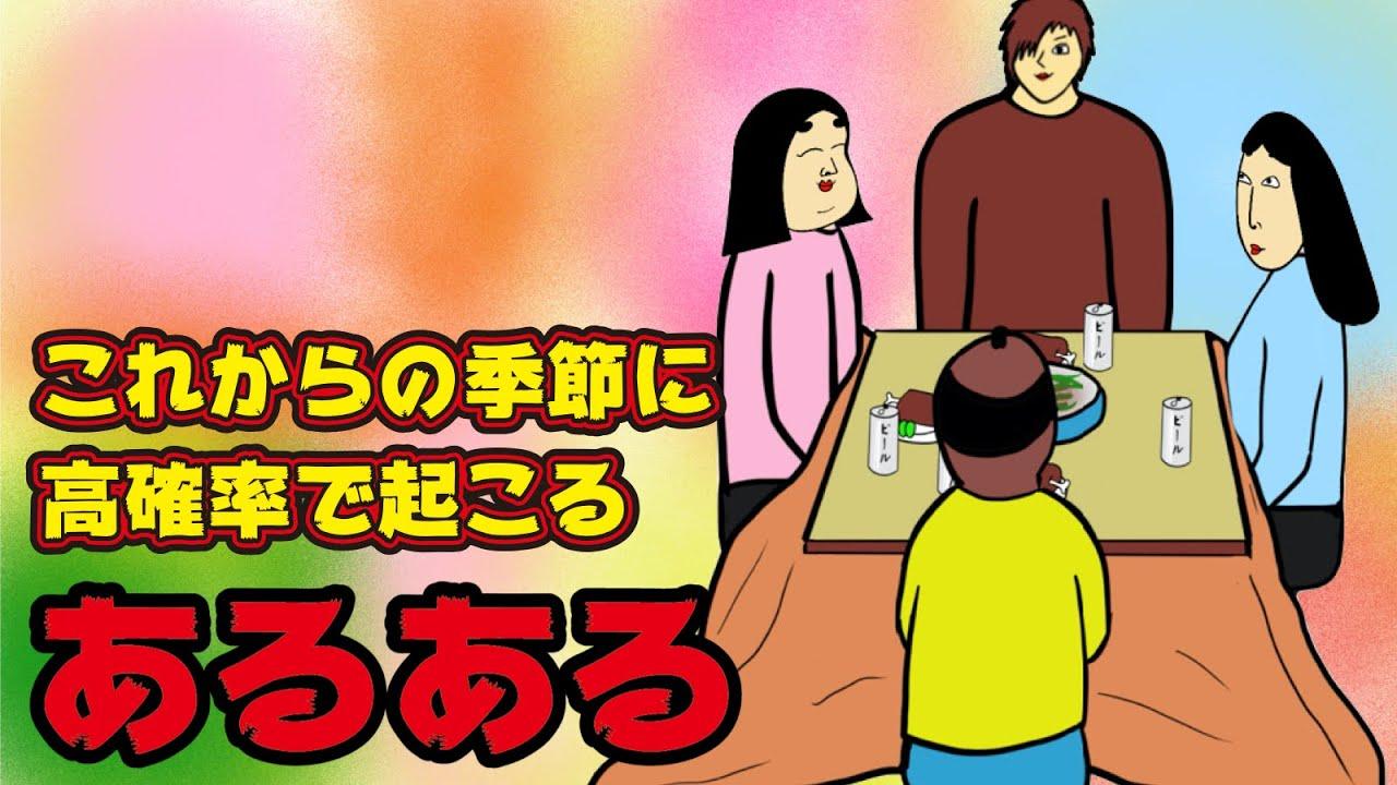 【冬】こたつ・みかん・ボーナス・年末年始にありがちなこと【漫画動画】