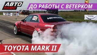 402 метра за 9 секунд, а потом домой на Toyota Mark II jzx100 | Тюнинг по-русски