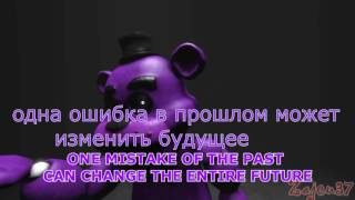 [SFM FNAF] Shadows of the past Trailer [RUS] remake