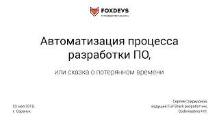Автоматизация процесса разработки ПО, или сказка о потерянном времени (Сергей Спиридонов)