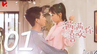 ENG SUB |《滿滿喜歡你 All I Want for Love is You》EP01——主演:魯照華,劉昱晗,寧文彤