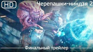 Черепашки ниндзя 2 (2016). Финальный трейлер  [1080p]