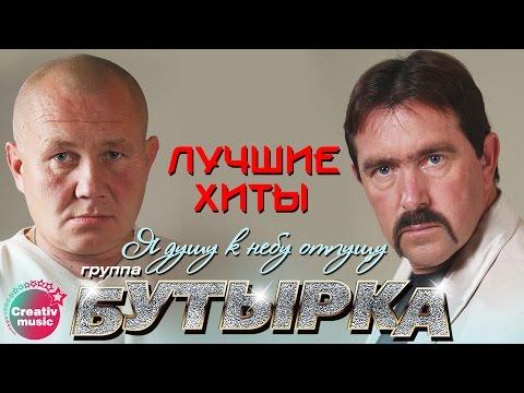 Все Песни Группы Бутырка - lastspecification