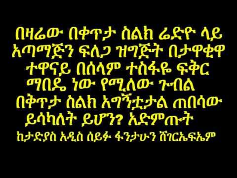 Live Blind Dating on Tadias Addis radio show