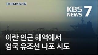 """호르무즈 해협서 英 유조선 나포 시도…이란 """"관계없어"""" / KBS뉴스(News)"""