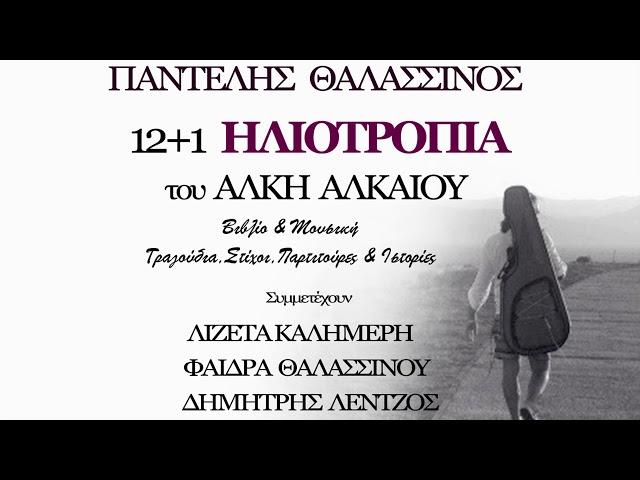 Παντελής Θαλασσινός - Σπαθιές Στο Κύμα - στίχ. Αλκης Αλκαίος - Official Audio Release