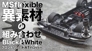 【ミニ四駆】異素材を組み合わせた白黒マシンのフロントATリジッドバンパー完成!!【MSフレキ】【Mini4WD】