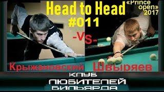 #3АРУБА_0 11 ●C.Крыжановский -vs- Л.Швыряев●🔕●рекомендуем● (плохое качество)