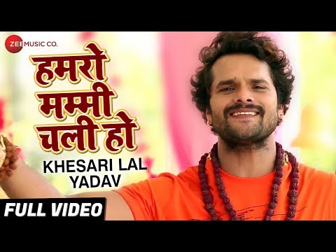 हमरो मम्मी चली हो Hamro Mummy Chali Ho | Full Video | Khesari Lal Yadav |New Bol Bam Songs 2018