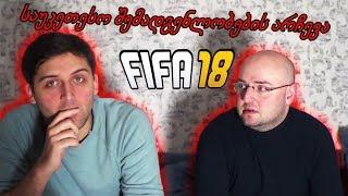 FIFA 18 ის საუკეთესო შემადგენლობების არჩევა და თამაში