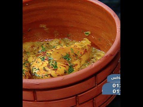 طاجن الدجاج بالليمون المعصفر الدكتوره #شيري  من برنامج #دايت_رايت #فوود