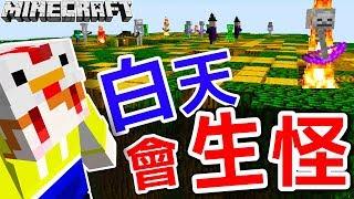 【Minecraft】茶杯生存Ep143 ☀白天會生怪的地方【當個創世神】 thumbnail