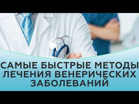 Самые быстрые методы лечения венерических заболеваний