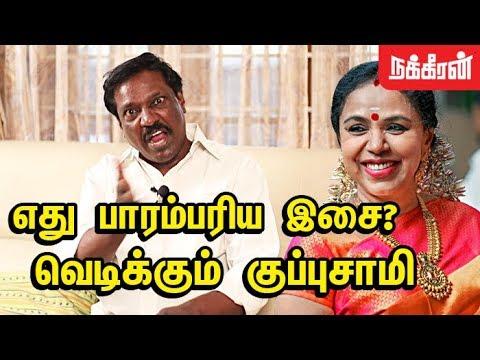 ராகத்துக்கு சொந்தக்காரன் தமிழன்...Pushpavanam Kuppusamy | Carnatic Music | Classical Music | NT13