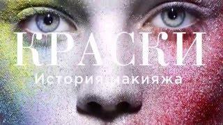 Лиза Элдридж «Краски. История макияжа»