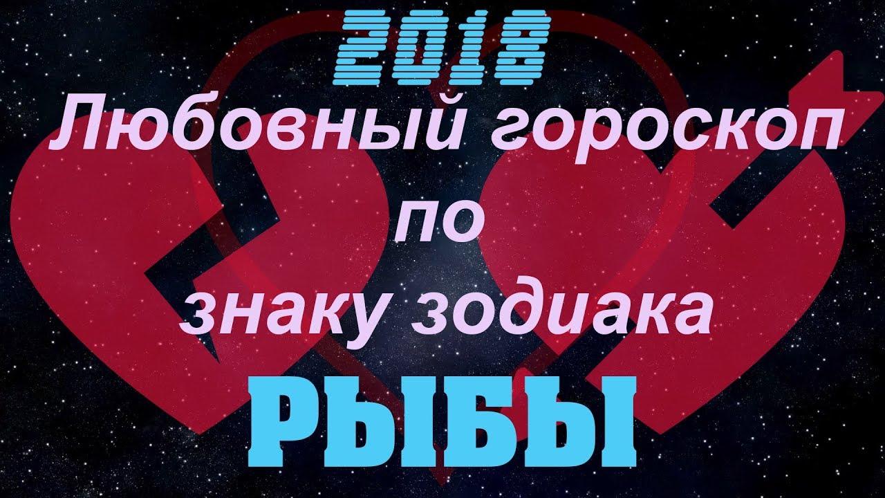 Рыбы(Любовный гороскоп по знаку зодиака 2018)