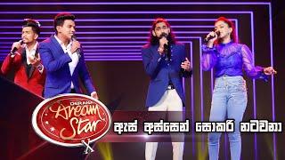 As Assen Sokari Natawana  | ඇස් අස්සෙන් සොකරි නටවනා | Dream Star Season 10 Thumbnail