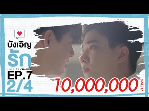Download [Official] บังเอิญรัก Love by chance   EP.7 [2/4]
