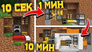СТРОИМ БУНКЕР ЗА 10 СЕКУНД / 1 МИНУТУ / 10 МИНУТ В МАЙНКРАФТ | Minecraft Битва Строителей СЕКРЕТНЫЙ