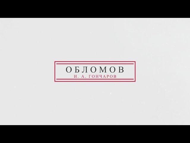 Изображение предпросмотра прочтения – ОльгаСоболева читает отрывок изпроизведения «Обломов» И.А.Гончарова