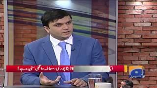 Pakistan main Cyber Security - Geo Pakistan
