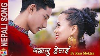 Nashalu Herai By Ram Moktan | New Nepali Song-2018 | Ft. Susma Moktan/Pradip Yonjan