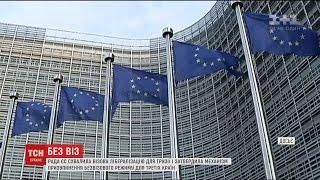 Переговори щодо надання Україні безвізового режиму починають Європарламент, Єврокомісія і Рада ЄС