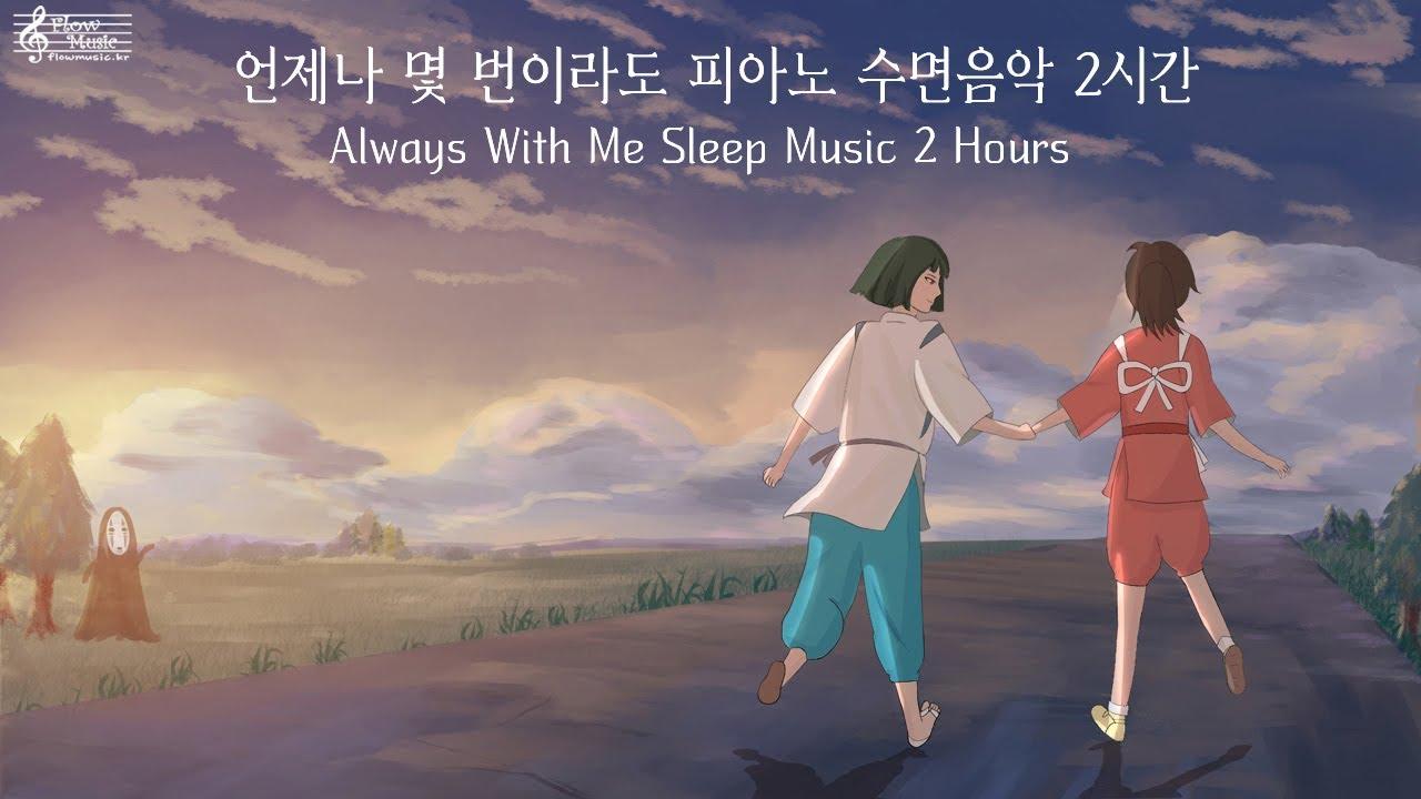 센과 치히로의 행방불명 OST - 언제나 몇 번이라도(Always With Me) 피아노 수면음악 Sleep Music