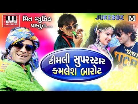 Kamlesh Barot | Timli Super Star Kamlesh Barot | Audio Jukebox | Kamlesh Barot Timli 2018