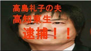 高知東生容疑者を現行犯逮捕 昨秋に芸能界引退、妻・高島礼子の父を介護...