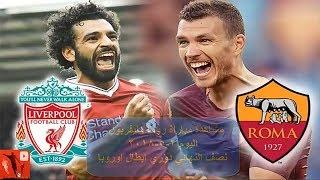 بث مباشر  مباراة ليفربول وروما ليوم 2 ماي 2018