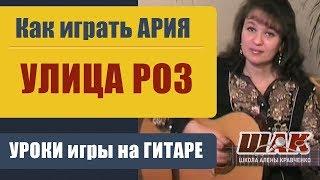 УЛИЦА РОЗ - АРИЯ на гитаре подробный разбор. Кипелов